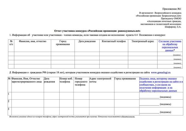 образец регистрации на сайте госуслуги